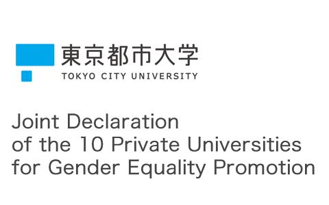10私立大学共同宣言