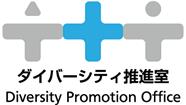 東京都市大学 ダイバーシティ推進室